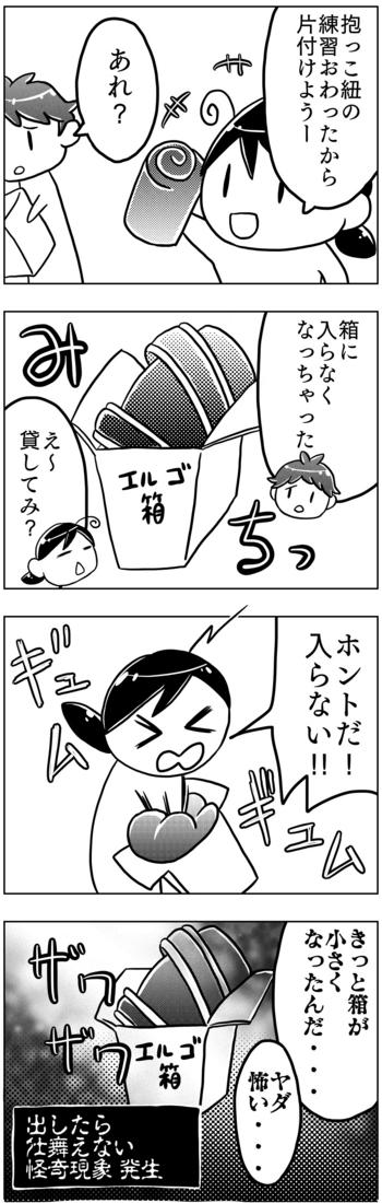 f:id:kawanaiseikatsu:20180311130509j:plain