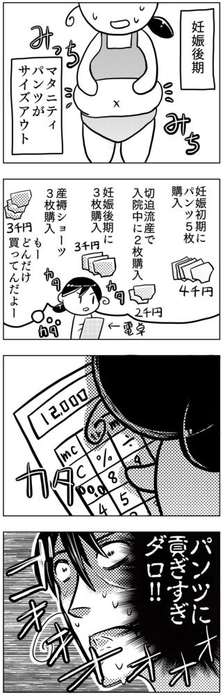 f:id:kawanaiseikatsu:20180406205534j:plain