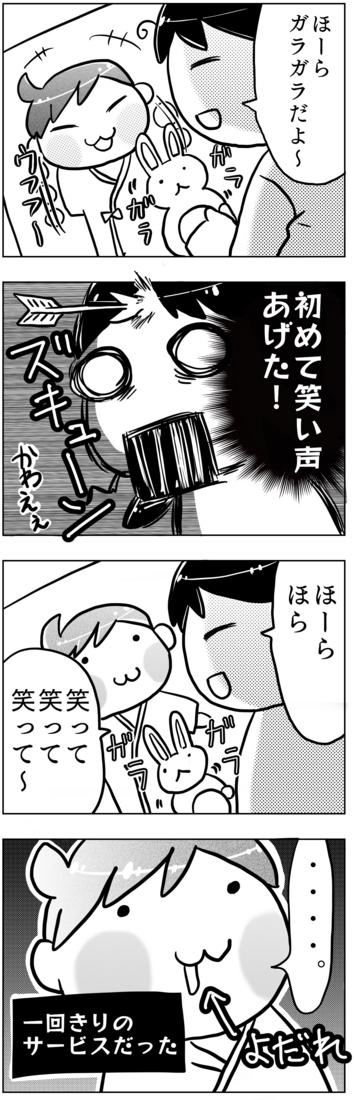 f:id:kawanaiseikatsu:20180815130326j:plain