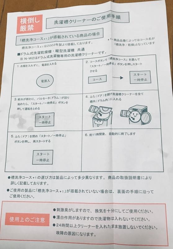 f:id:kawanaiseikatsu:20181004110220j:plain