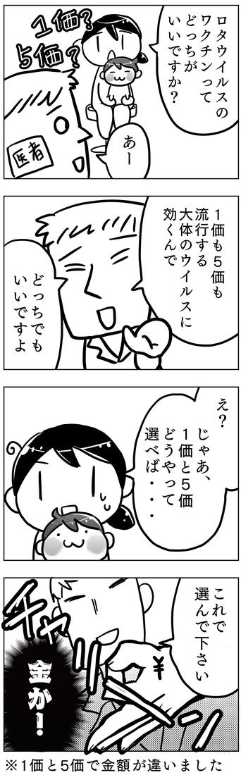 f:id:kawanaiseikatsu:20181012135336j:plain
