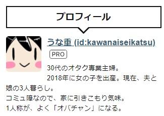 f:id:kawanaiseikatsu:20190221193319j:plain