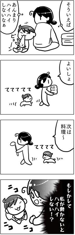 ハイハイをしない赤ちゃんの育児漫画