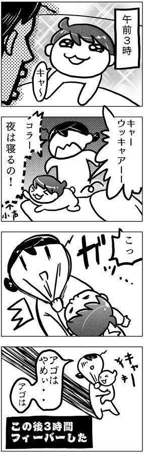 早朝覚醒の赤ちゃんに困る。育児漫画