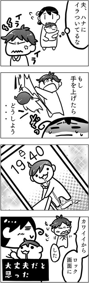 f:id:kawanaiseikatsu:20190408121043j:plain