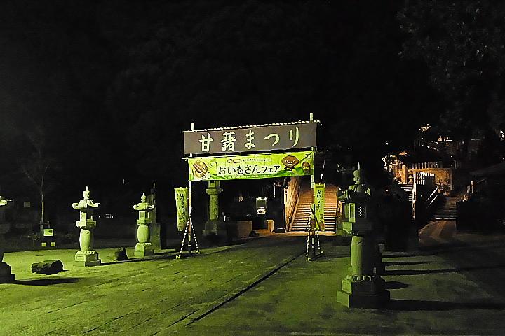 10/11(火) 【下目黒】 「おいもさん」