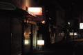 02/10(金)【愛媛県松山市西垣生町】  「灯」