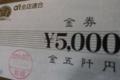 11//06(月) 「当たり」  Rx