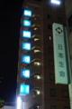 11/24(金)【山口県岩国市麻里布町】  「ホテル」  Rx