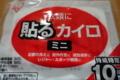12/14(木) 「カイロ」  Rx