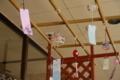 8/19(日)【愛媛県松山市三津ふ頭】 「風鈴」 Rx