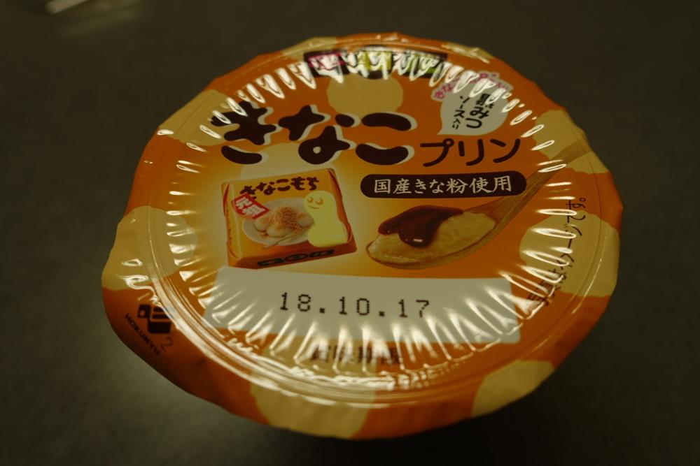 10/2(火) 「プリン」 Rx