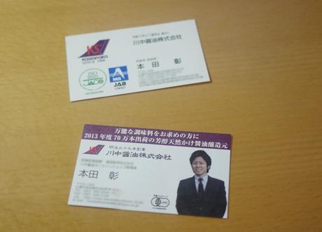 f:id:kawanaka_shouyu:20140805203946j:plain
