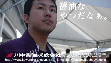 f:id:kawanaka_shouyu:20141106220859j:plain