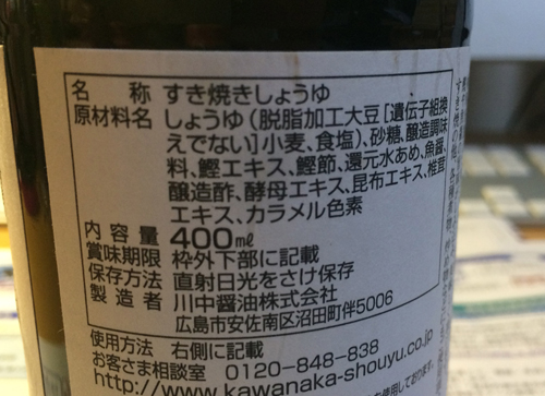 f:id:kawanaka_shouyu:20141211221159j:plain