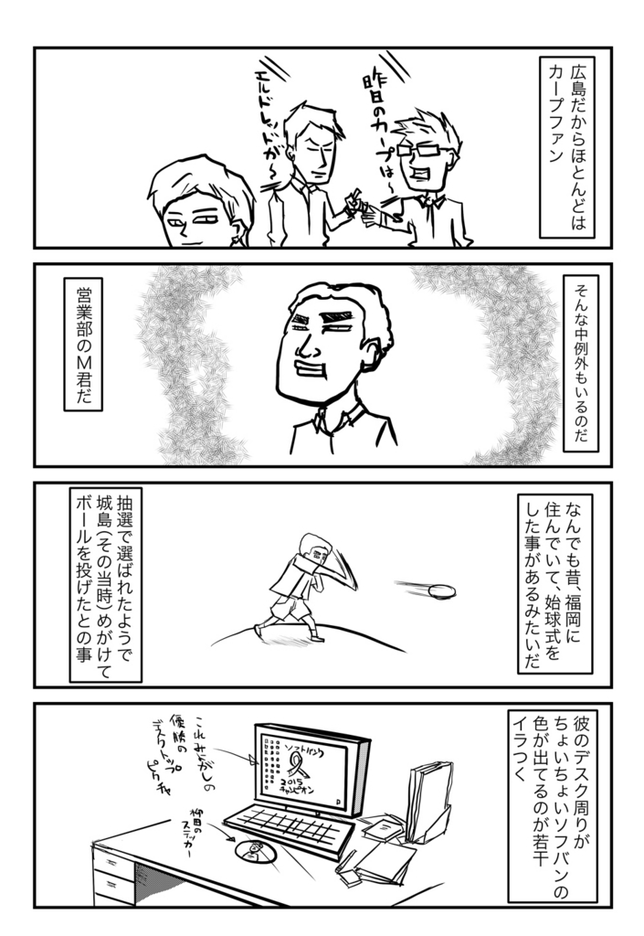f:id:kawanaka_shouyu:20160430001001j:plain