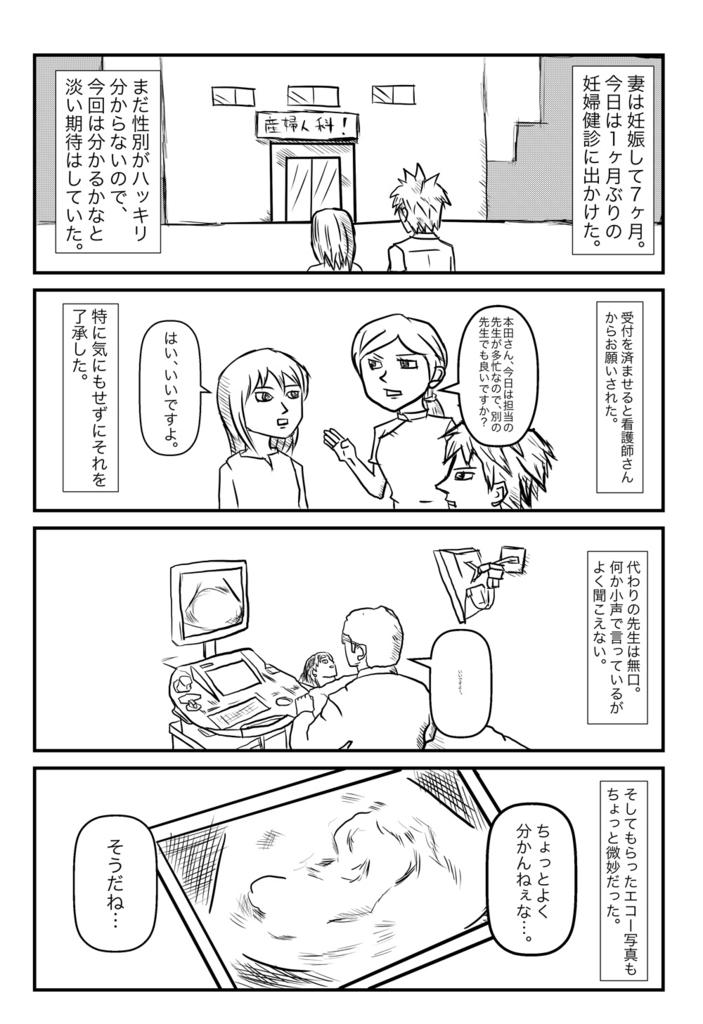 f:id:kawanaka_shouyu:20160605215744j:plain