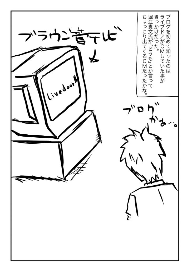 f:id:kawanaka_shouyu:20161031215908j:plain