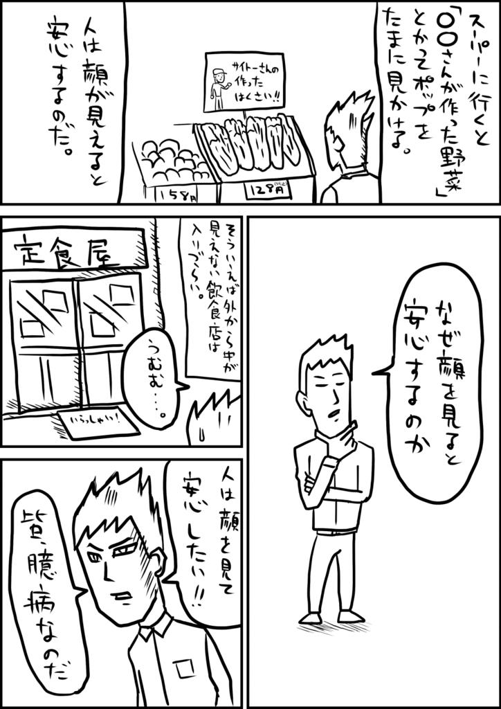f:id:kawanaka_shouyu:20161115215400j:plain