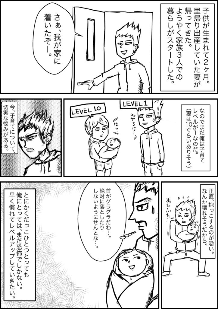f:id:kawanaka_shouyu:20161127150251p:plain