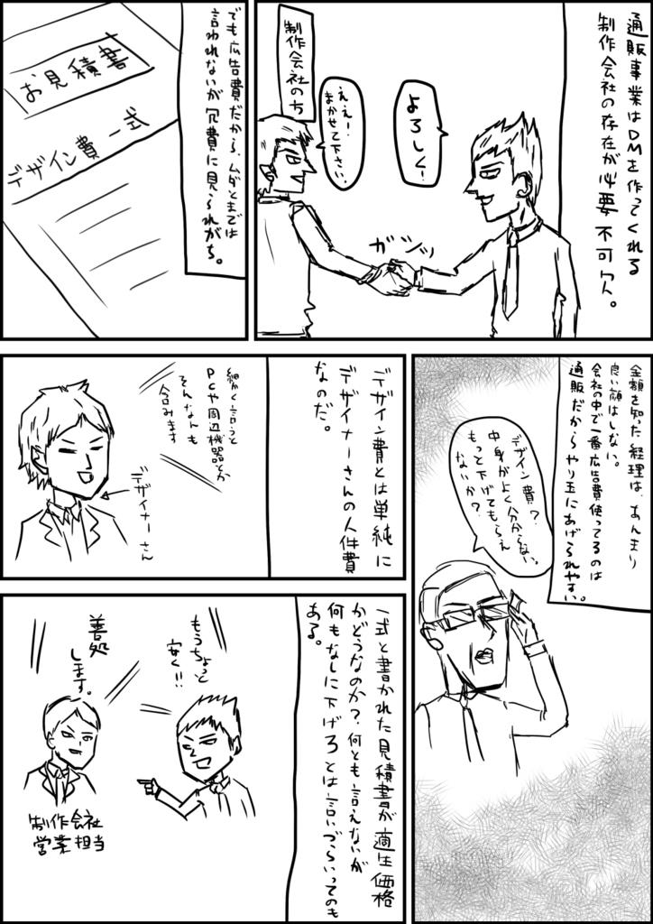f:id:kawanaka_shouyu:20161230202806j:plain