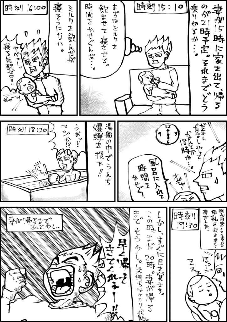 f:id:kawanaka_shouyu:20170109171957j:plain