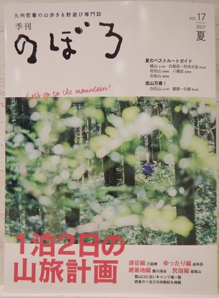 f:id:kawano1430:20170614155823j:plain