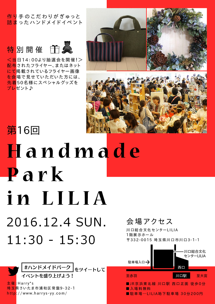 f:id:kawanonaka-g:20161031074401p:plain