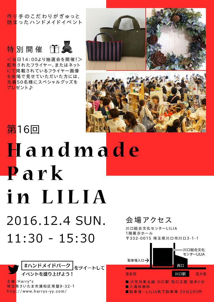 f:id:kawanonaka-g:20161128131116p:plain