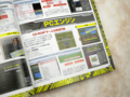 ゲームラボ2015年8月号 RIKI PCエンジンコラム