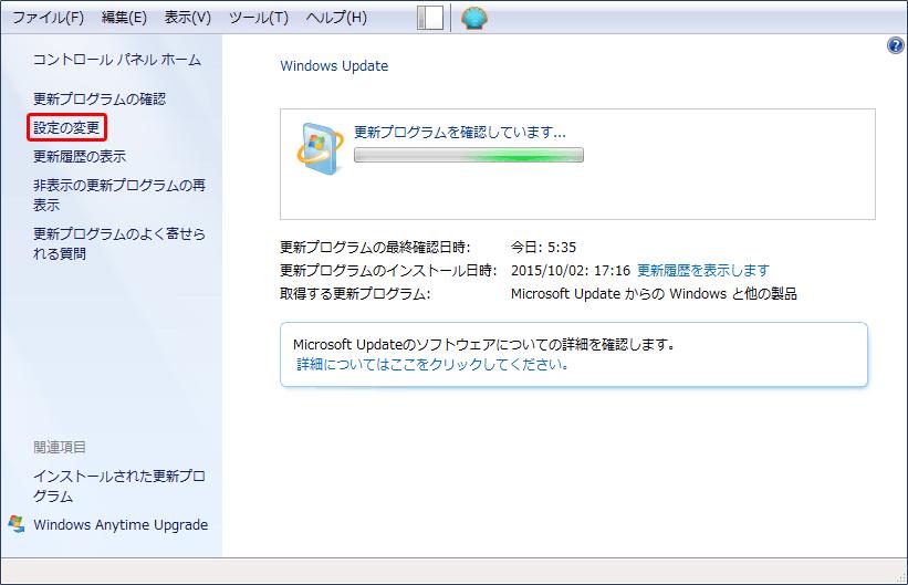 「Windows 7」の「Windows Update」の確認が終 …