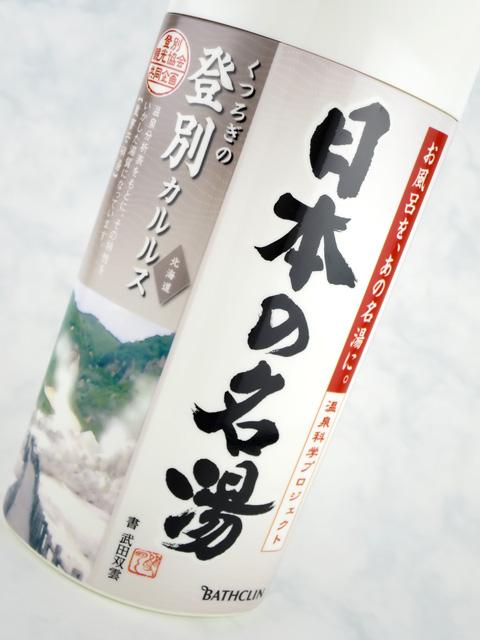 バスクリン 日本の名湯 登別カルルス