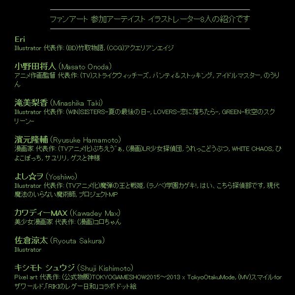 キラキラスターナイトDX 追加ファンアート