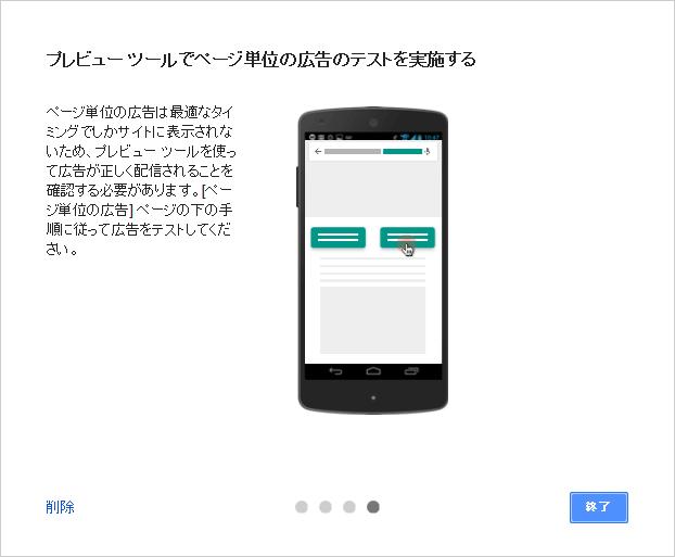 Google AdSenseのページ単位広告を導入