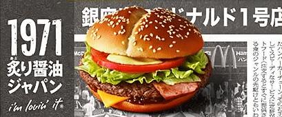 マクドナルド 炙り醤油ジャパン
