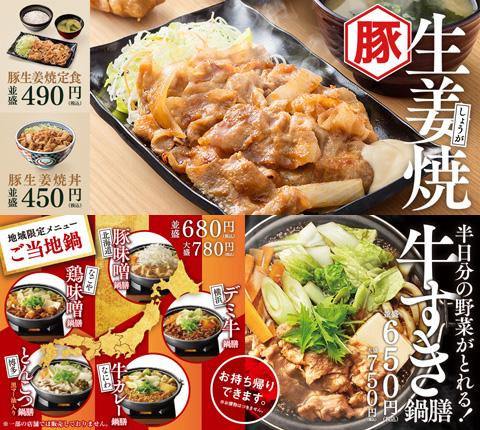 吉野屋 豚生姜焼き 牛すき鍋膳