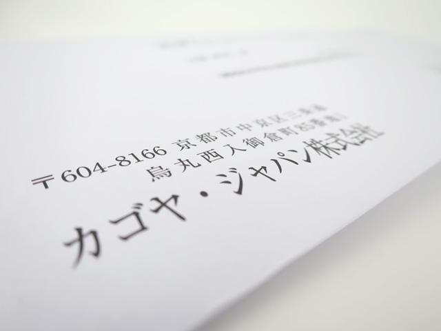 カゴヤジャパン 不正アクセス