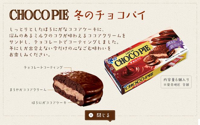 ロッテ 冬のチョコパイ