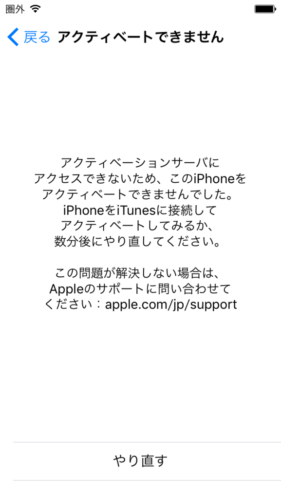 Apple iPhone SE A1723 海外版 SIMフリー