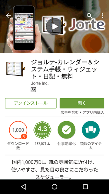 iPhoneの悪意のあるアプリ