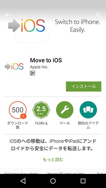 Android⇔iPhone 間でのLINEログは互換がありません