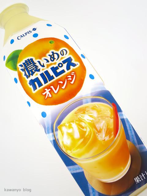 濃いめのカルピスオレンジ