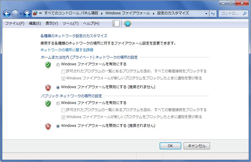 Windowsネットワーク設定