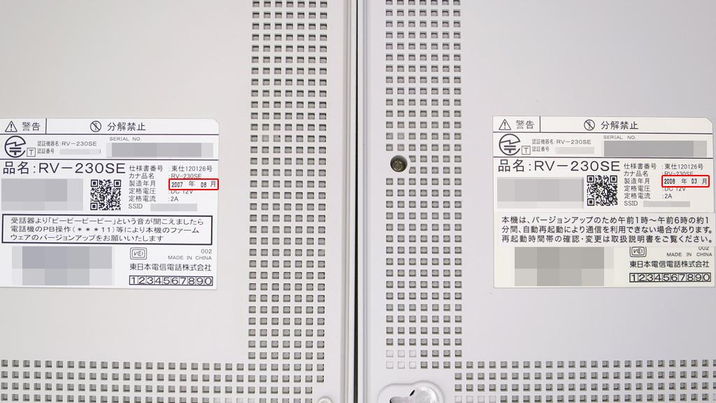 NTT VDSLモデム RV-230SE