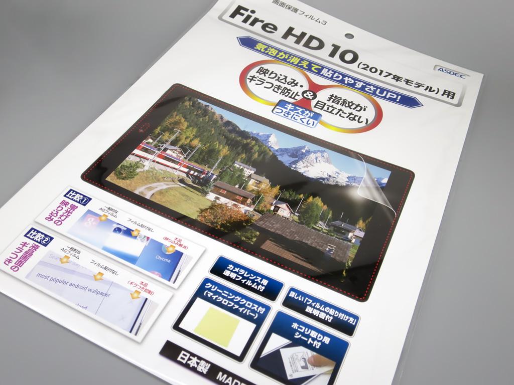 Amazon Kindle Fire HD 10 タブレット