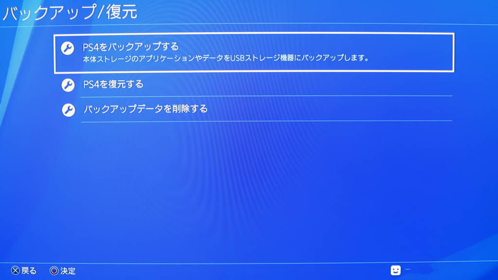 PS4バックアップと復元の画面