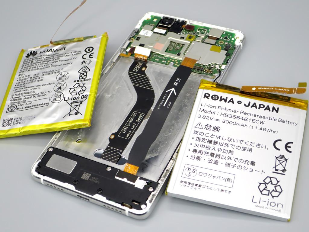 HUAWEI P9 lite バッテリー交換