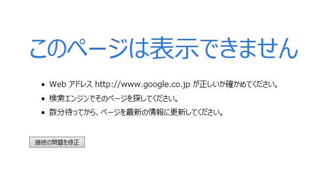 DNSサーバは応答してません