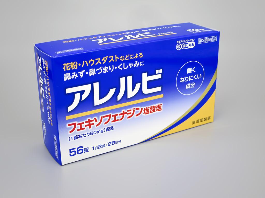 花粉症薬 アレルビ