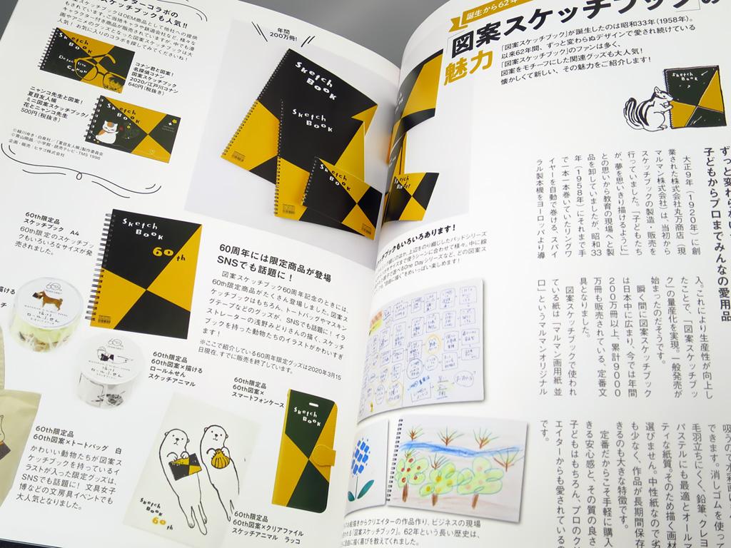 ZUAN LOVE「図案スケッチブック」ポーチ
